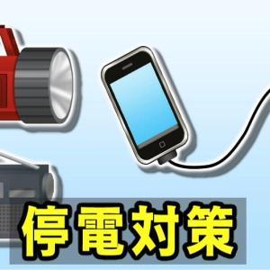 覚えておこう!『台風19号から学ぶ』停電対策!!