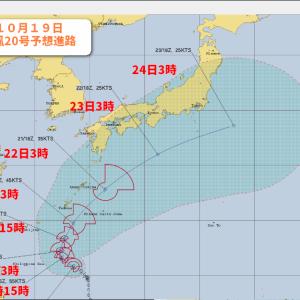 『台風20号』温帯低気圧になるも雨風強まり本州接近も!?