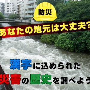 貴方の住んでいる所にこの漢字が使われていたら注意が必要!