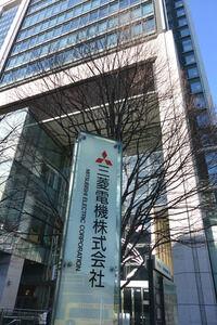 『三菱電機』の闇再び!