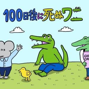 4コマ漫画『100日後に死ぬワニ』はまる人続出!
