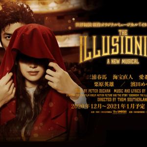 『三浦春馬』12月から新作ミュージカル「イリュージョニスト」