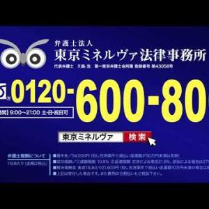 過払い金CMの『東京ミネルヴァ法律事務所』が破産開始決定!