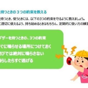 注意!!コロナ休校明け!福岡で児童に声かけ・つきまとい急増!