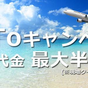 『GO TOキャンペーン』東京都民のキャンセル料!政府が補償検討!