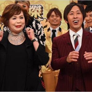 『上沼恵美子』25年続いた「怪傑えみちゃんねる」を終了させる!