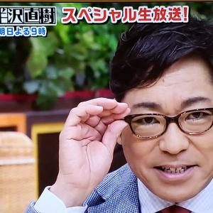 香川の半沢直樹はリハーサルなし発言に佐藤栞里絶句!