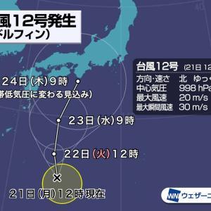 【注意】台風12号!広い範囲で大雨と風に注意!