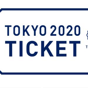 『オリンピックチケット』あと91万枚削減~!