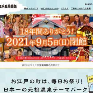 お台場『大江戸温泉』9月閉館~!