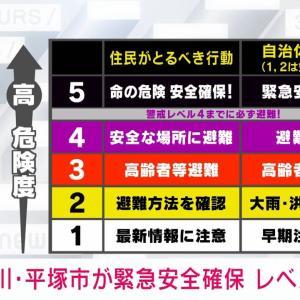 神奈川県平塚で25万人に避難指示!