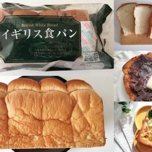 【業務スーパー】で大人気のイギリス食パン!とベーグル!