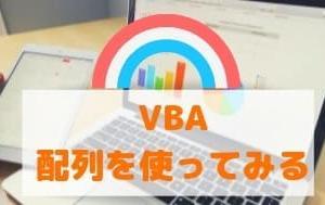 【VBA入門】配列を使おう~注意点まとめ~