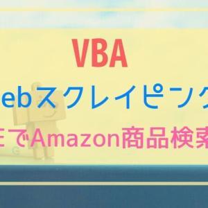 VBAでwebスクレイピング2~IEでAmazon商品を検索~