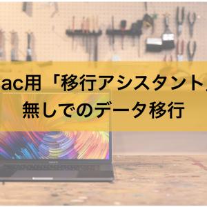 旧Macから新Macへ「移行アシスタント」なしで移行
