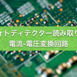 フォトディテクター読み取り用電流-電圧変換回路