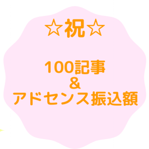 【祝】100記事目&アドセンス振込額達成!