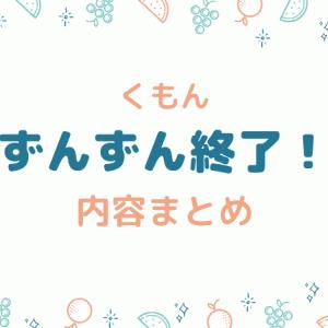 """【くもん】""""ずんずん""""終了!学習内容まとめ☆"""
