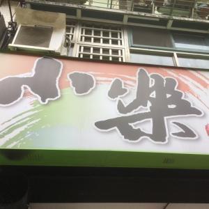 食の王国 台湾で麺料理