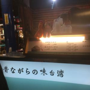 食の王国台湾 緑豆冰沙