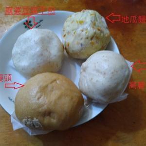 台湾美食  包子&饅頭
