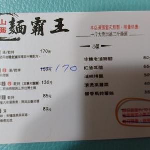 食の王国 麺料理