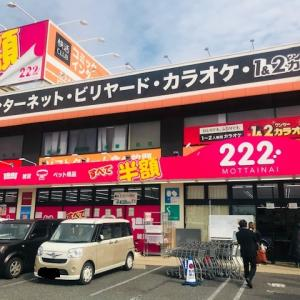 全品半額の222(トリプルツー)大阪に初上陸 !大型店と言われ平野店に行って見た。
