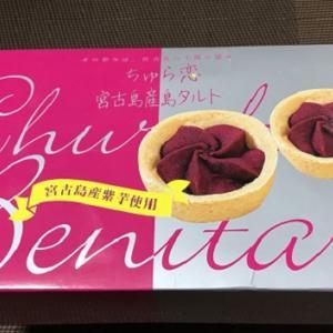 紅芋と紫芋の違い。ちゅら恋 宮古島産島タルトは宮古島紫芋使用って書いてるが・・