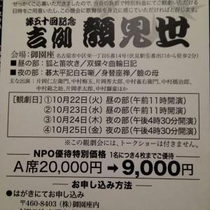 只、9,000円、20,000円。(同じ席)