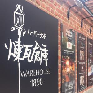 神戸*煉瓦倉庫  リノベエキスポに行って来ましたー!