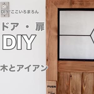 【アイアン×木製】  ドアDIYの様子  動画アップしました