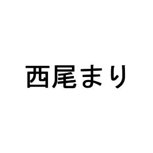 【あの人は今】パパはニュースキャスターの愛(めぐみ)を演じた「西尾まり(麻里)」の現在