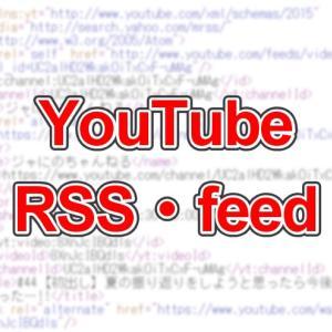 youtubeの色々なrss・feedのURLを一挙紹介!チャンネル・タグ・検索結果の更新情報