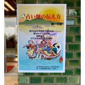 電話占いで稼ぐための伝え方勉強会を仙酔島で開催しました