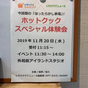 ひかりTVショッピング×レタスクラブニュース!ホットクックスペシャル体験会