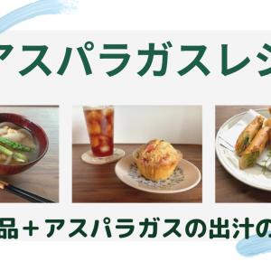 旬のアスパラガスを美味しく食べるレシピ3選