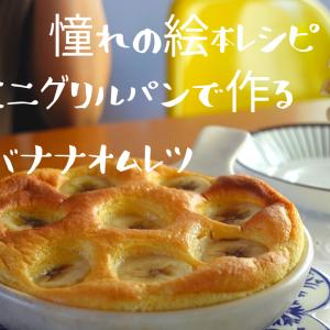 絵本のレシピを再現!耐熱ミニグリルパンで作る『バナナオムレツ』*動画レシピあり