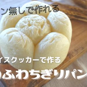 ミニライスクッカーで作る『ふわふわちぎりパン』レシピ・ミニライスクッカーの特徴
