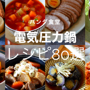 パンダ食堂の【電気圧力鍋80レシピ】人気レシピ30選・料理別レシピ一覧