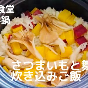 【キッチンスタジオパンダ食堂のごはん鍋】さつまいもと舞茸のたきこみごはんレシピ