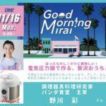 Good morning mirai〜明日が見える朝ジカン〜