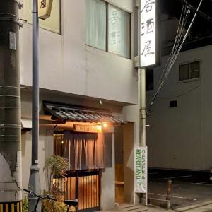徳島④ 旅の第1ステージ最終回は『居酒屋』という名の居酒屋。