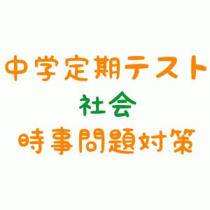 中学生の社会の時事問題は朝日中高生新聞で対策【定期テスト】