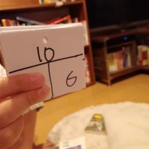 小1・2学期のこの時期、「10までの足し算引き算」を完全定着させるベストな方法