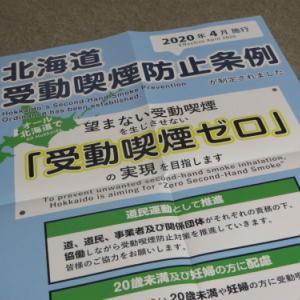 北海道受動喫煙防止条例