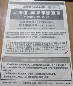 北海道全域が緊急事態宣言の対象に