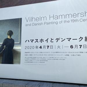 念願の山口県立美術館『ハマスホイとデンマーク絵画』展へ