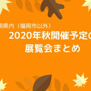 福岡県内(福岡市以外)2020年秋開催予定の展覧会まとめ