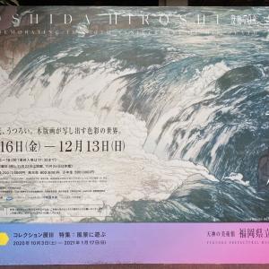 都美よりお先に。福岡県立美術館『没後70年 吉田博展』へ。