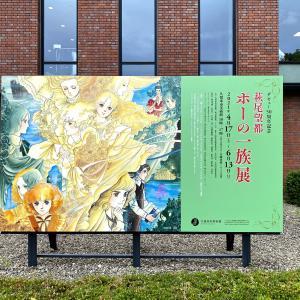 久留米市美術館「デビュー50周年記念 萩尾望都 ポーの一族展」へ